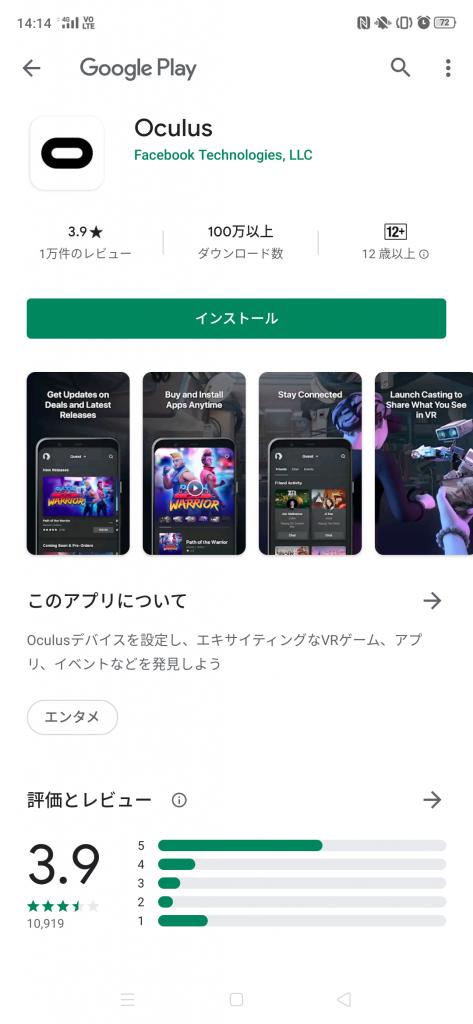 Facebook アカウント Oculus quest 2 「Oculus Quest